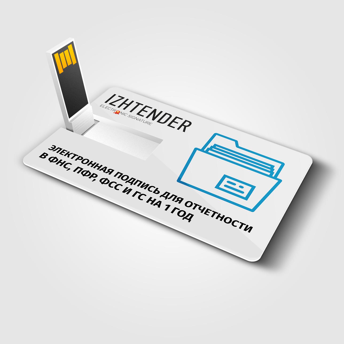 Ижевск отчетность электронная пособие на погребение в 1с 8.3 бухгалтерия